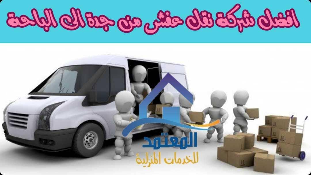 شركة نقل عفش من جدة الى الباحة 0547204798 خصم 40%