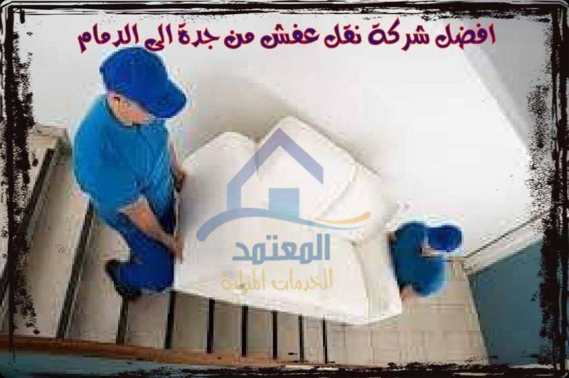 شركة نقل عفش من جدة الى الدمام 0547204798 خصم 50%