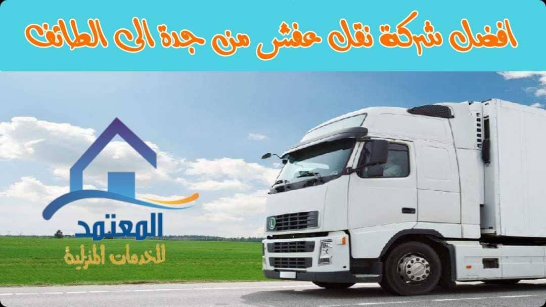 شركة نقل عفش من جدة الى الطائف 0547204798 خصم 30 %