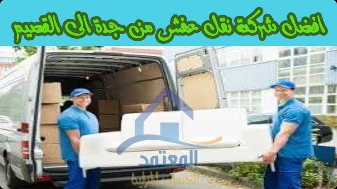 شركة نقل عفش من جدة الى القصيم 0547204798 خصم 35%