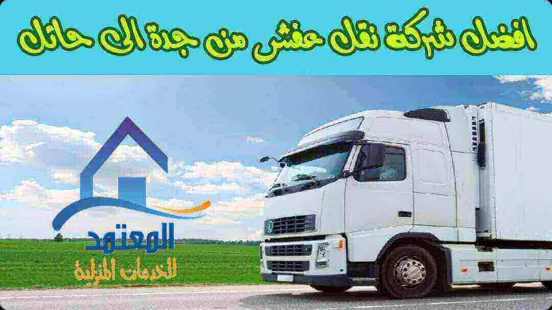 شركة نقل عفش من جدة الى حائل 0547204798 خصم 35 %