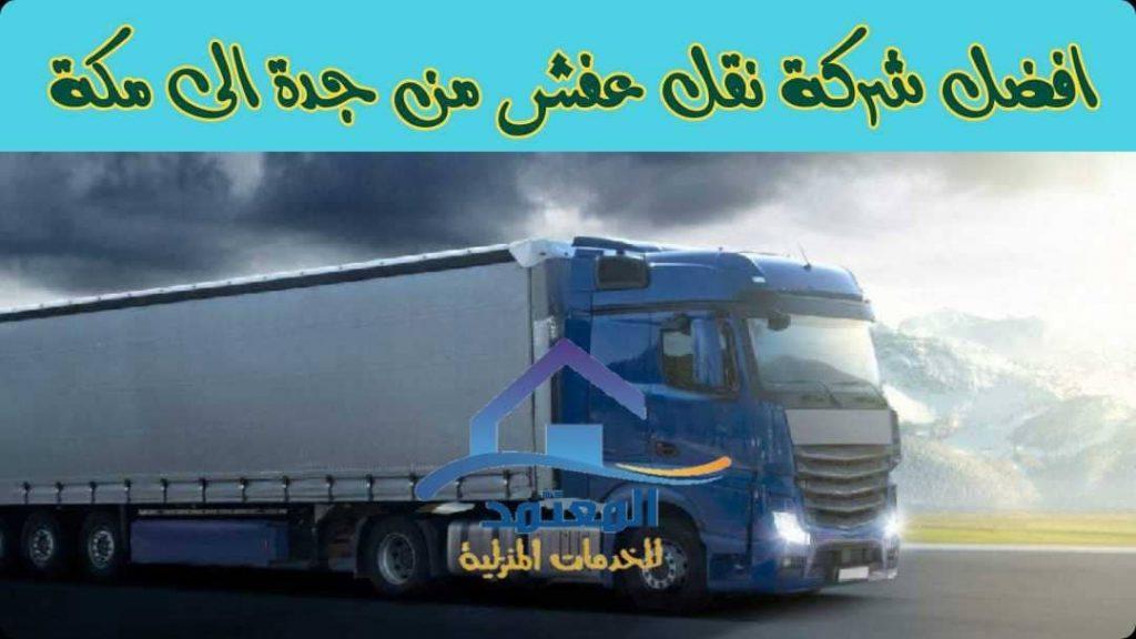 افضل شركة نقل عفش من جدة الى مكة