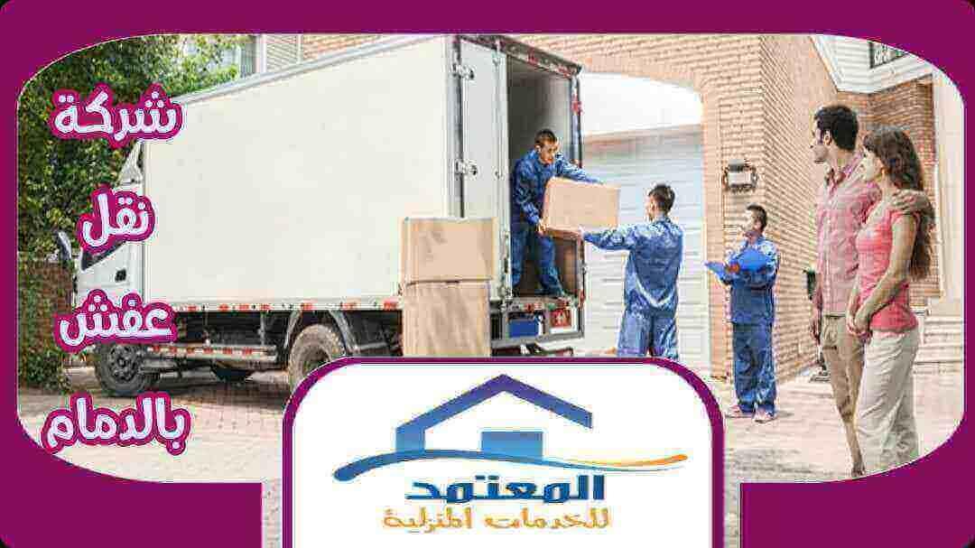 شركة نقل عفش بالدمام معتمدة 00201094517058 للايجار