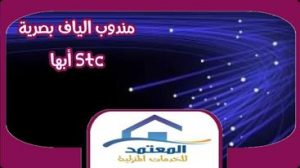 مندوب الياف بصرية stc ابها