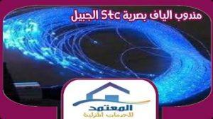 مندوب الياف بصرية stc الجبيل