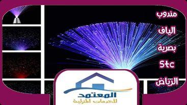 مندوب الياف بصرية stc الرياض
