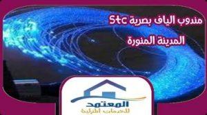 مندوب الياف بصرية stc المدينة المنورة