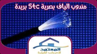 مندوب الياف بصرية stc بريدة
