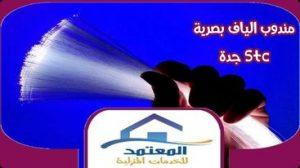 مندوب الياف بصرية stc جدة