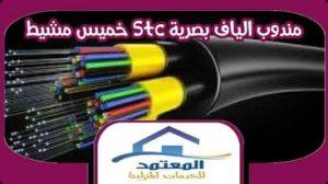 مندوب الياف بصرية stc خميس مشيط