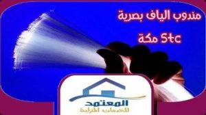 مندوب الياف بصرية stc مكة
