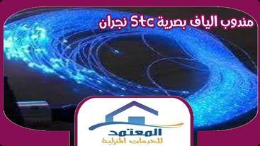 مندوب الياف بصرية stc نجران