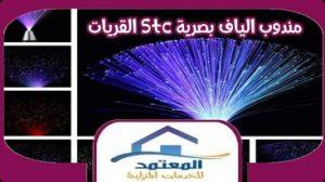 مندوب الياف بصريه stc بالقريات